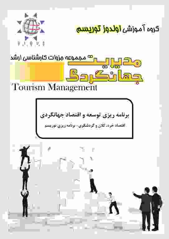 jeld-tourism-eqtesad